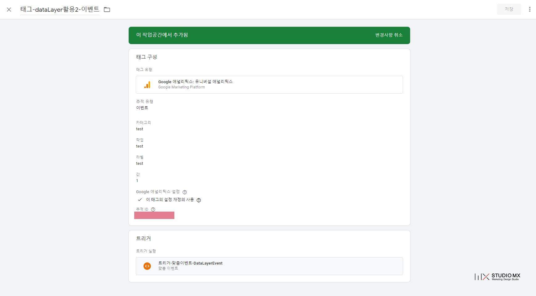 GTM강의-datalayer활용-태그설정2(이벤트)