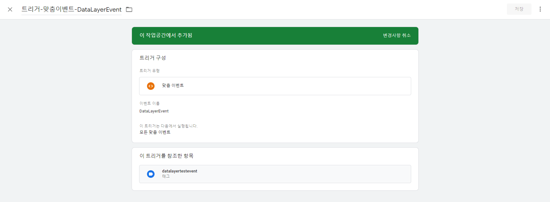 GTM강의-datalayer활용-트리거설정